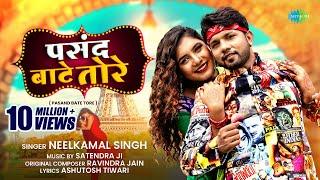Bhojpuri Video | Neelkamal Singh | पसंद बाटे तोरे | Pasand Bate Tore | Bhojpuri Gana | Full Video