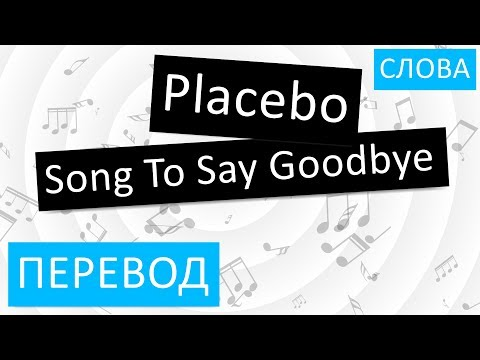 Перевод placebo the song to say goodbye