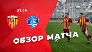 ПФЛ 2019/20. 8-й тур. «Алания» - «Махачкала». Обзор матча.