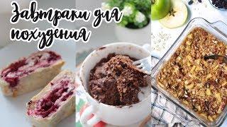Завтраки для похудения / 3 варианта завтрака / правильное питание