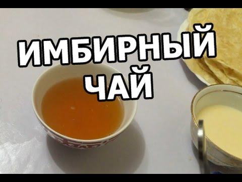 Как приготовить ИМБИРНЫЙ ЧАЙ (лекарство от простуды)