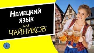 1. Введение и немецкий алфавит - Немецкий язык для чайников