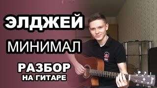 ЭЛДЖЕЙ - МИНИМАЛ. Как играть на гитаре. Разбор и обучение. Простой урок для начинающих. Аккорды