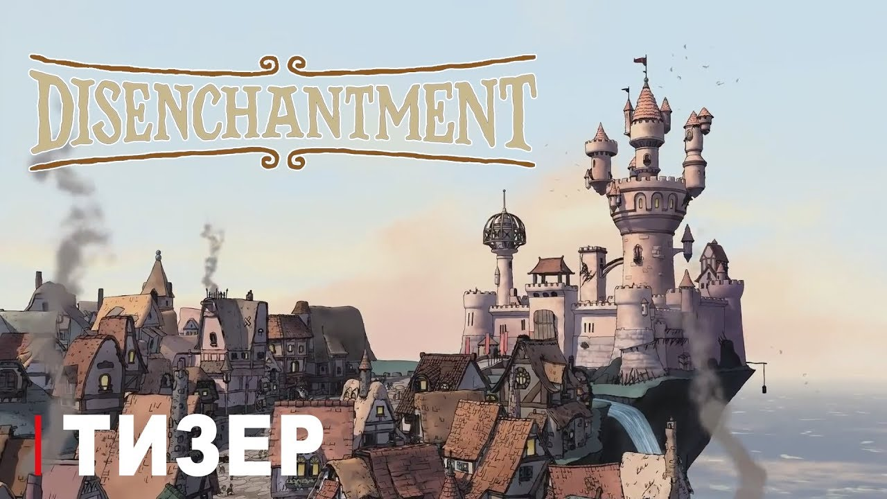 disenchantment - 1280×720