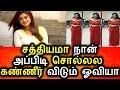 சத்தியமா நா அப்பிடி சொல்லலா கதறி கண்ணீர் விடும் ஓவியா|Tamil Cinema Seidhigal|Bigg Boss Oviya Cryig