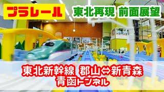 【JR東日本×プラレール】東北地方の路線を再現! 東北新幹線の前面展望 郡山⇔青函トンネル【プラレール前面展望】