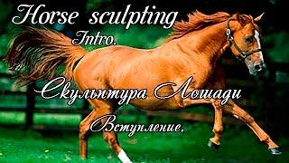 Horse Sculpture  Intro. Скульптура Лошадь - Обзор.