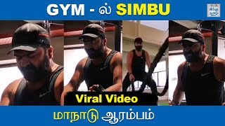 simbu-gym-workout-viral-video-manadu