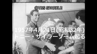 【TBSスパークル】1957年4月21日 トニー・ザイラーブーム起る(昭和32年)