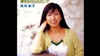 あなたの夢をあきらめないで。。。岡村孝子さんが歌われた歌を アカペラ...