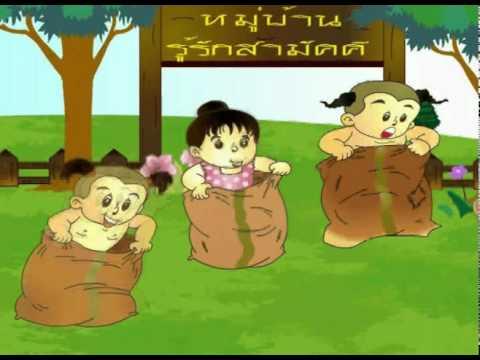 การละเล่นพื้นบ้านของเด็กไทย.mpg