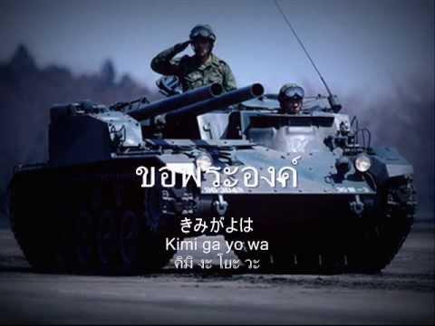 เพลงชาติญี่ปุ่น ( คิมิงะโยะ )