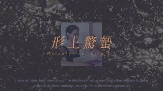 Flash Story | DIEGO ORIHUELA | Metaphysical Ging Zik 形上驚蟄 (#2)