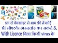 HOW TO DOWNLOAD ANY SOFTWARE FULL VERSION FREE WITH LICENSE KEY [HINDI]  NO VIRUS