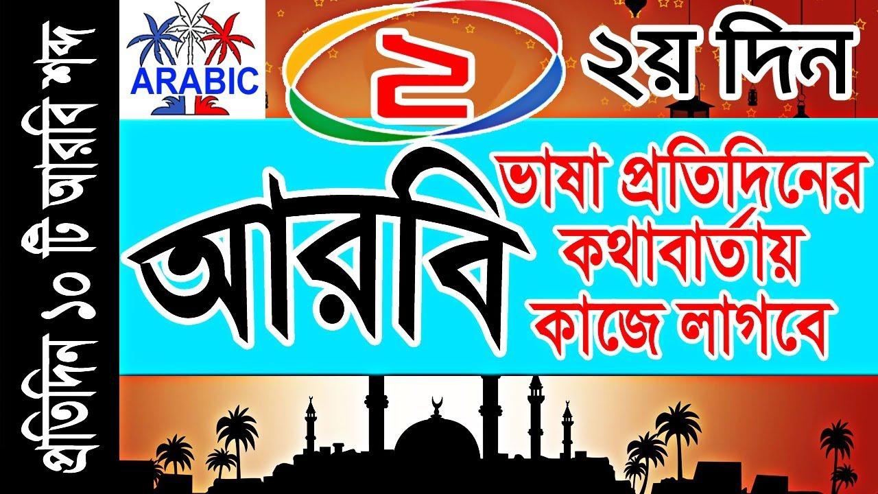 Download Spoken Arabic Everyday Lesson 2 with Sayed Nuruzzaman