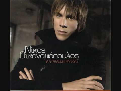 Nikos Oikonomopoulos - Mou'pe mia psixi