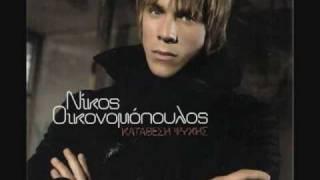 Nikos Oikonomopoulos - Mou