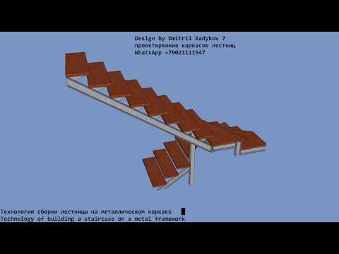 Лестница с открытым каркасом п-образная.Забежные ступени.
