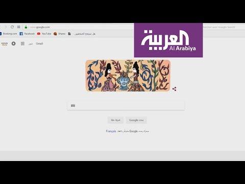 باية محي الدين.. غوغل يحتفي  - 22:53-2018 / 12 / 12
