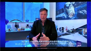 World Artificial Intelligence Conference 2020 /Tesla Elon attended the conference as an online guest
