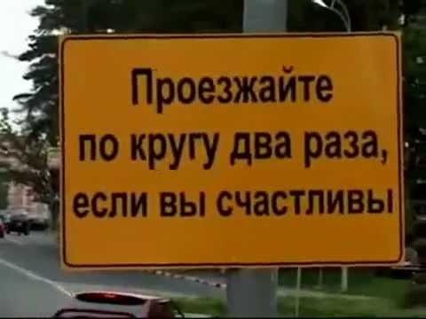 Приколы на дороге. Дорожные знаки.