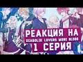 РЕАКЦИЯ НА: Diabolik Lovers More Blood серия #1 [TarelkO]