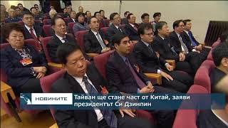 Тайван ще стане част от Китай, заяви президентът Си Дзинпин
