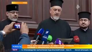 Легойда: Общение Константинополя с раскольниками разрушает каноническое православие