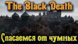 Спасаемся от чумных - The Black Death