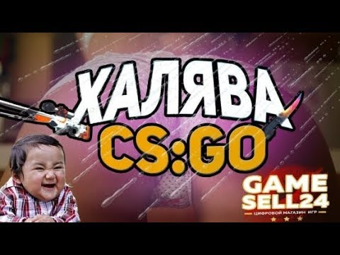 ГДЕ КУПИТЬ КС ГО ДЕШЕВО И БЕЗ ОБМАНА? + ПРАЙМ ПРОВЕРКА! Buy Cs Go Account
