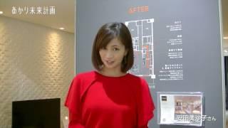 タレントの安田美沙子さんにLED照明で「カンタンに」、「エコに」空間を...