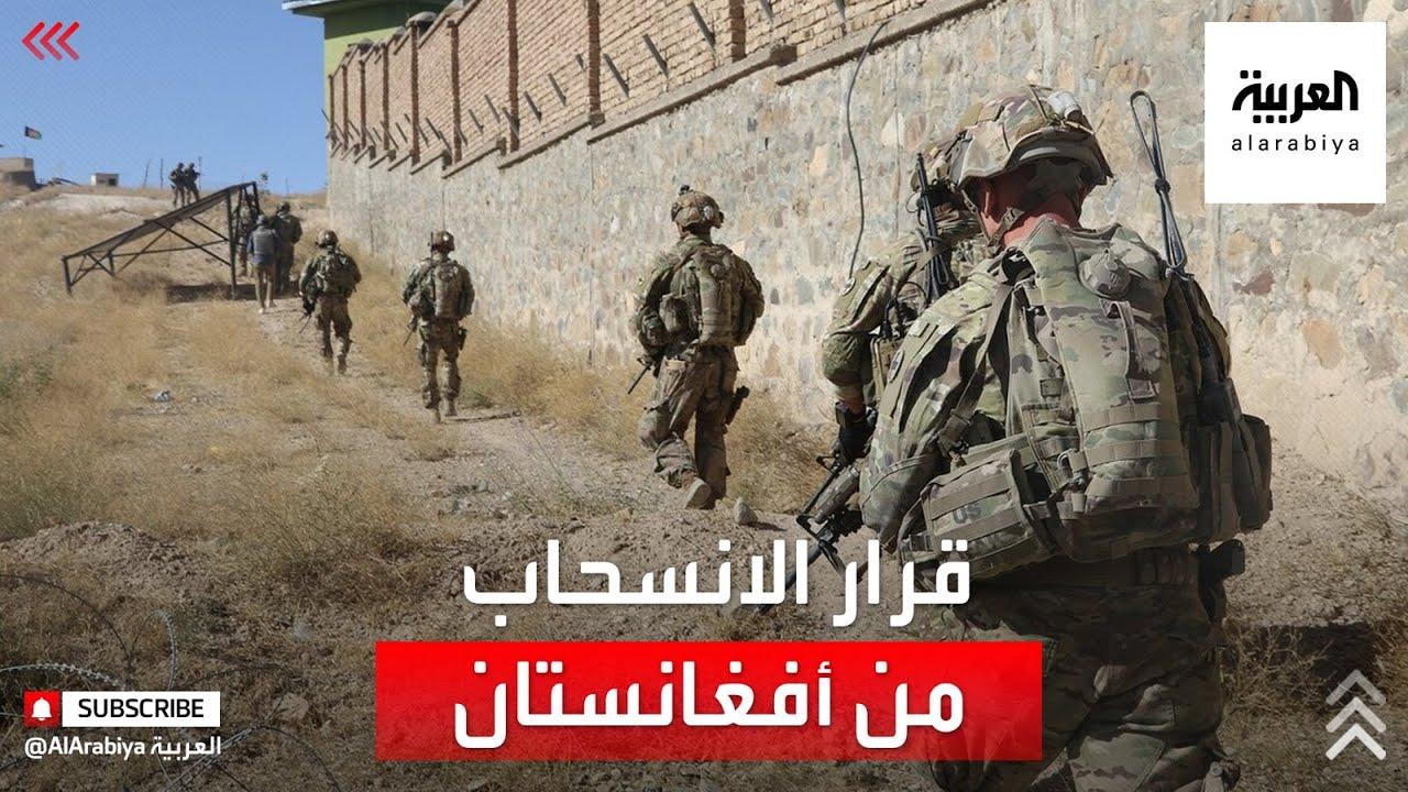 بعد 20 عامًا.. الرئيس الأمريكي يقرر سحب القوات الأمريكية من أفغانستان  - نشر قبل 7 ساعة