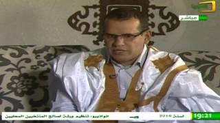 فقرة حكاية انسان مع السيد يعقوب بن عبدالله بن اليدالي - قناة الموريتانية
