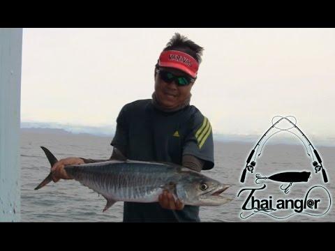 Angler Trip: ตกปลาทะเลประจวบกับไต๋ณรงค์
