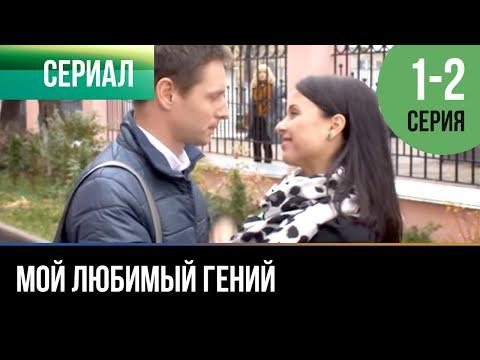 ▶️ Мой любимый гений 1 серия, 2 серия | Сериал / 2012 / Мелодрама