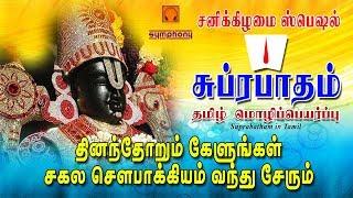 சுப்ரபாதம் தமிழ் மொழிப்பெயர்ப்பு   Suprabatham in Tamil   Original Traditional