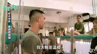 【軍官記事】菜鳥新兵震撼教育篇 thumbnail