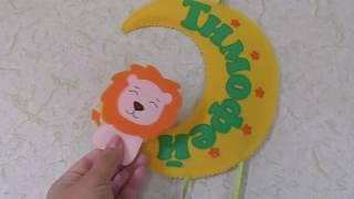 Метрика для малюка з фетру Тимофій