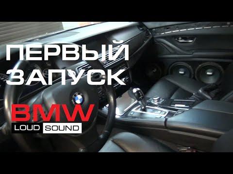 Первый запуск BMW Loud Sound