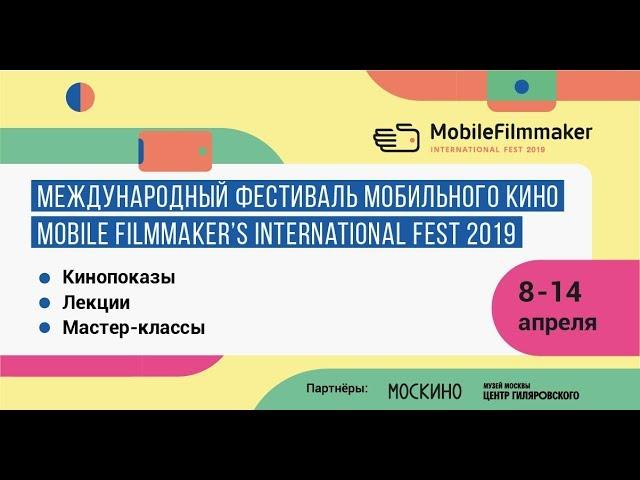Trailer - Mobile Filmmaker's International Fest 2019