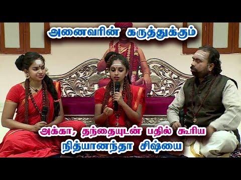 அனைவரின் கேள்விக்கும் குடும்பத்துடன் பதில் கூறிய நித்யானந்தா சிஷ்யை | Vairamuthu Speech, Andal