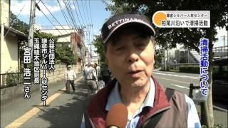 鎌倉市シルバー人材センター地域清掃活動(玉縄地域)