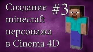Создание minecraft персонажа #3 - Cinema 4D - Контроллеры и векторы