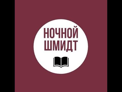 КНИГАМАРТ-2020. Книжное ток-шоу «Ночной Шмидт»