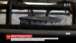 Власники субсидій, які економили газ та світло, отримають до 700 гривень компенсації