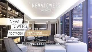 Neva Towers - новый знаковый адрес в Москве.
