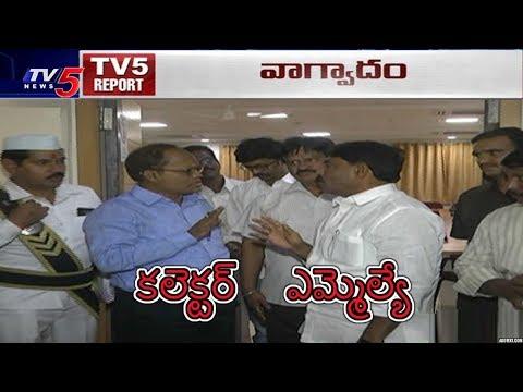 Collector Vs MLA | Argument Between Kadapa Collector Babu Rao Baburao & MLA Ravindranath Reddy | TV5