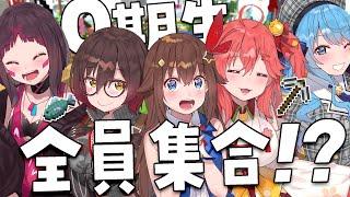 【 #0期生マイクラ 】はじめての0期生全員しゅ~ご~!!【ホロライブ/さくらみこ】
