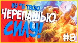 Hearthstone стрим подборка - Огненная черепашья сила! #8 😁