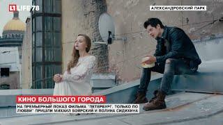 """Признание городу в любви: фильм """"Петербург. Только по любви"""""""